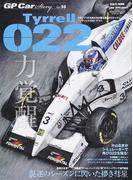 GP Car Story Vol.14 ティレル022・ヤマハ (サンエイムック)(サンエイムック)