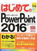 はじめてのPowerPoint 2016