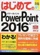 はじめてのPowerPoint 2016 (BASIC MASTER SERIES)