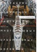 バイコヌール宇宙基地の廃墟