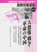 国際労働運動 国際連帯と階級的労働運動を vol.3(2015.12) 大恐慌・戦争・革命の中国