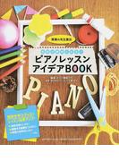 現場の先生直伝生徒が夢中になる!ピアノレッスンアイデアBOOK