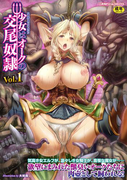 【全1-2セット】二次元コミックマガジン 少女はオークの交尾奴隷(二次元ドリームコミックス)