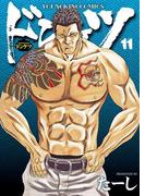【11-15セット】ドンケツ(YKコミックス)