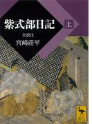 【全1-2セット】紫式部日記(講談社学術文庫)