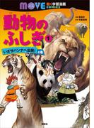 【全1-2セット】動物のふしぎ(講談社の動く学習漫画MOVE COMICS)