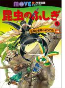 【全1-2セット】昆虫のふしぎ(講談社の動く学習漫画MOVE COMICS)