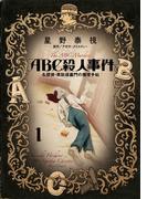 【全1-4セット】ABC殺人事件 名探偵・英玖保嘉門の推理手帖(ビッグコミックス)