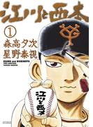 【全1-7セット】江川と西本(ビッグコミックス)