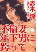 【全1-2セット】不倫妻年下男に跨って(アネ恋♀宣言)