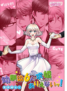 【全1-2セット】幼馴染6人に求婚されるなんて、ありえないッ!(乙女チック)