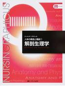 解剖生理学 第4版 (ナーシング・グラフィカ 人体の構造と機能)