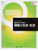 健康と社会・生活 第4版 (ナーシング・グラフィカ 健康支援と社会保障)