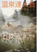 温泉達人会 Volume09(2015)