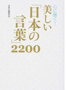 心に響く!美しい「日本の言葉」2200