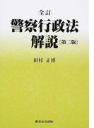 警察行政法解説 全訂 第2版
