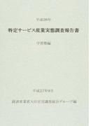 特定サービス産業実態調査報告書 学習塾編平成26年