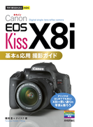今すぐ使えるかんたんmini Canon EOS Kiss X8i 基本&応用 撮影ガイド(今すぐ使えるかんたん)