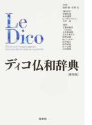 ディコ仏和辞典 新装版