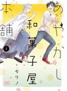 あやかし和菓子屋本舗 2(B'sLOG COMICS)