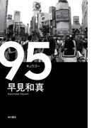95(角川書店単行本)