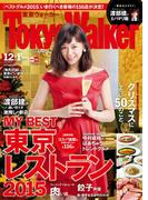 TokyoWalker東京ウォーカー 2015 12月・2016 1月合併号(Walker)