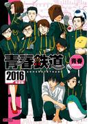 青春鉄道 2016年度版(ジーンシリーズ)