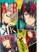 ARIA 2016年1月号[2015年11月28日発売](アリア)