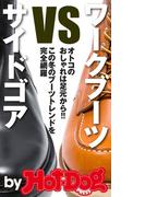 by Hot-Dog PRESS ワークブーツ vs. サイドゴア この冬のブーツトレンドを完全網羅(by Hot-Dog PRESS)