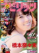 週刊ビッグコミックスピリッツ 2016年1号