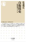 自衛隊史 ――防衛政策の七〇年(ちくま新書)