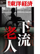 【期間限定価格】下流老人-週刊東洋経済eビジネス新書No.137