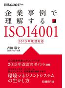 企業事例で理解する ISO14001 2015年改訂対応