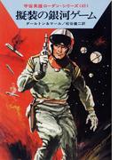 宇宙英雄ローダン・シリーズ 電子書籍版81(ハヤカワSF・ミステリebookセレクション)