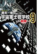 宇宙軍士官学校─前哨─ 9(ハヤカワ文庫 JA)