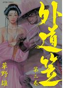 外道笠 : 2(アクションコミックス)
