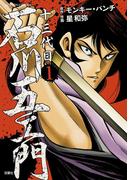 十三代目 石川五ェ門 : 1(アクションコミックス)