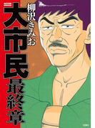 大市民 最終章(アクションコミックス)