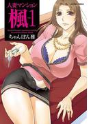 人妻マンション楓 : 1(アクションコミックス)