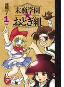 末裔学園☆おとぎ組 : 1(アクションコミックス)