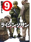 ライジングサン 9(アクションコミックス)