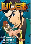 ルパン三世H : 4 大泥棒VS女怪盗(アクションコミックス)