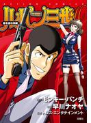 ルパン三世H : 7 星を盗む男編(アクションコミックス)