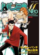 ルパン三世M Neo 相棒編(アクションコミックス)