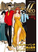 ルパン三世M Neo ラブリー オールド メン編(アクションコミックス)