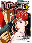 ルパン三世B 犯罪帝国の財宝編(アクションコミックス)