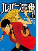 ルパン三世Y 新 : 2(アクションコミックス)