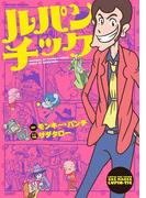 ルパンチック(アクションコミックス)