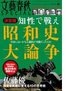 文藝春秋SPECIAL 2015年秋号