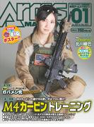 月刊アームズマガジン2016年1月号(月刊アームズマガジン)